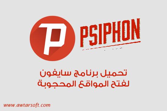تحميل برنامج سايفون Psiphon 2018 للكمبيوتر لفتح المواقع المحجوبة مجانا