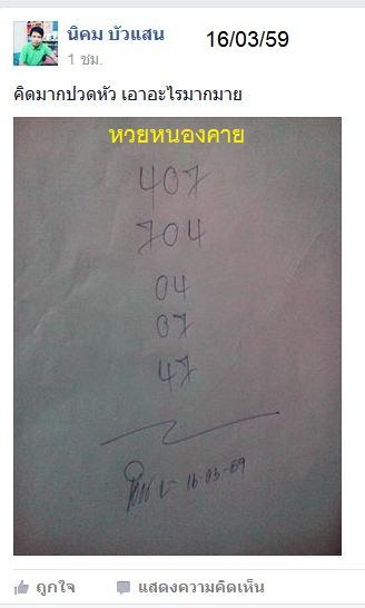 หวยหนองคาย งวดวันที่ 16/03/59 (อาจารย์นิคม บัวแสน)