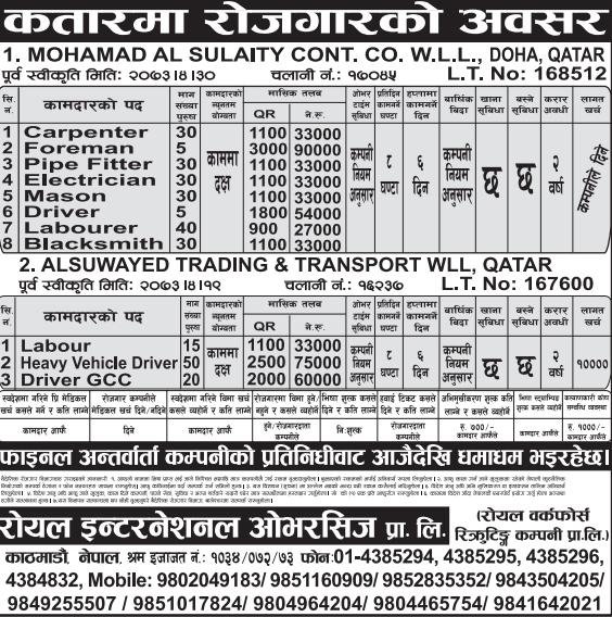 Free Visa, Free Ticket Jobs For Nepali In Qatar Salary- Rs.90,000/