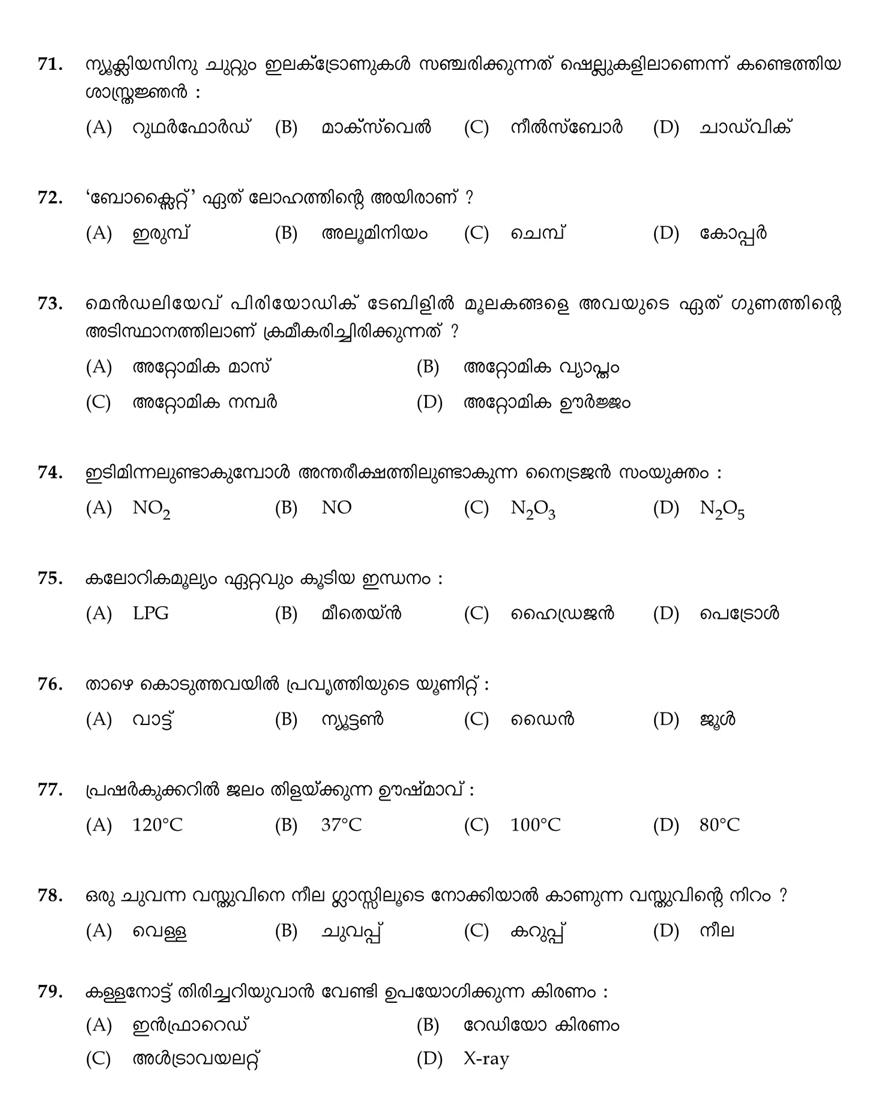 biolispir • Blog Archive • Psc last grade question and answer in