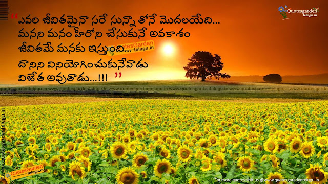 Best inspiring telugu quotes with hd wallpapers 1141