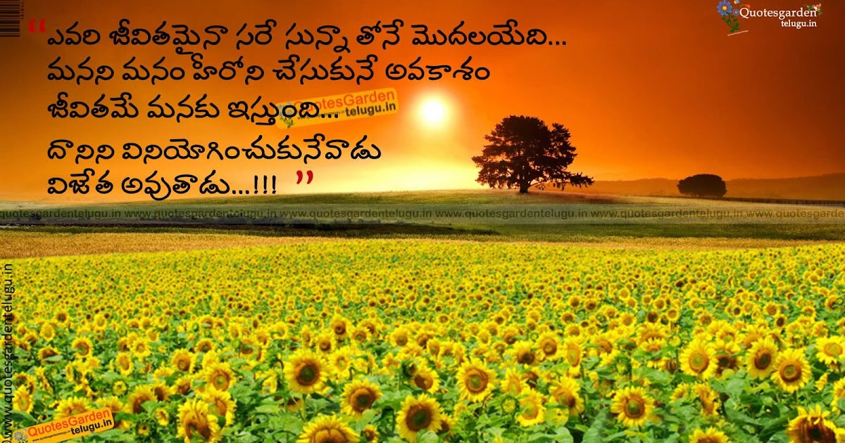 Telugu Love Quotes Hd Wallpapers Best Inspiring Telugu Quotes With Hd Wallpapers 1141