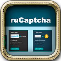 Заработок на RuCaptcha