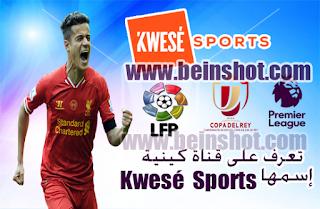 قناة Kwesé  Sportsاللتي تنقل الدوري الإسباني والإنجليزي وملك إسبانيا