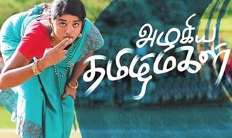 Azhagiya Tamil Magal 18-03-2019
