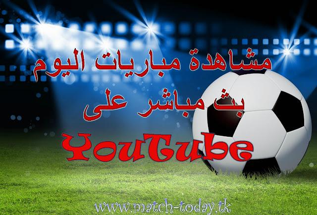 مشاهدة مباريات اليوم على YouTube
