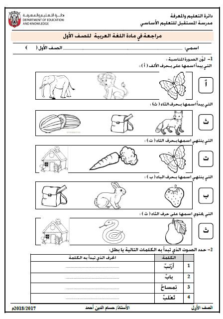 مراجعة عامة لغة عربية للصف الاول الفصل الدراسي الاول 2018-2019
