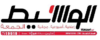 جريدة وسيط الأسكندرية عدد الجمعة 16 ديسمبر 2016