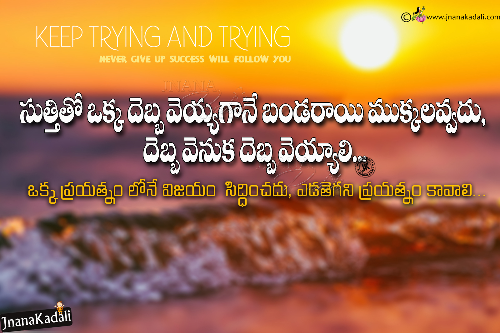 Life Changing Inspirational Quotes Life Success Telugu Inspirational Quotesmotivational Life