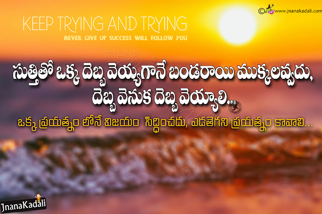 best winning messages hd wallpapers in telugu, telugu quotes about life winning
