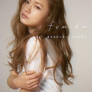 fumika - 愛されたくて 歌詞
