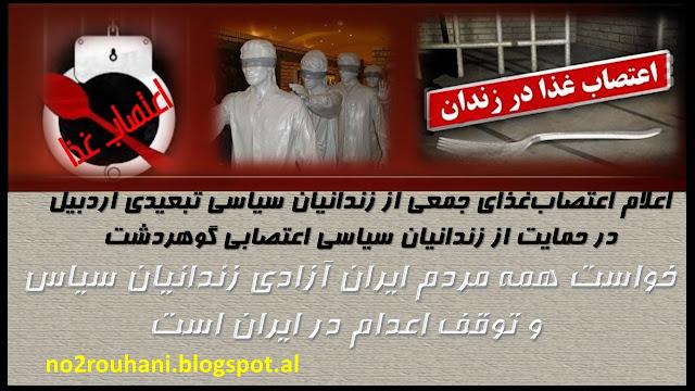 اعلام اعتصابغذای جمعی از زندانیان سیاسی تبعیدی اردبیل در حمایت از زندانیان سیاسی اعتصابی گوهردشت