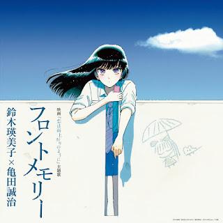emiko-suzuki-x-seiji-kameda-front-memory-lyrics-mv