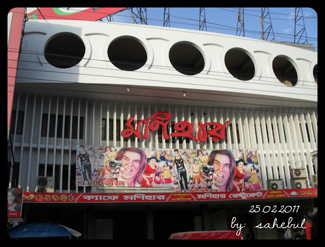 Monihar-Cinema-Hall-Jessore-Khulna