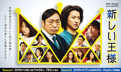 Sinopsis Atarashii Osama Season 1