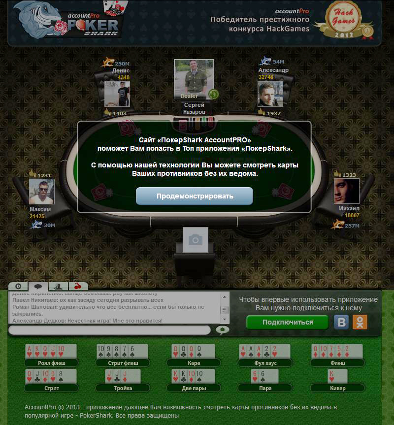 Одноклассники poker club now