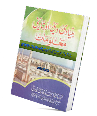 Bunyadi Dini Aur Tareekhi Maloomat Free Pdf Book Download,islamic history pdf free download,translated books in urdu free download pdf,biography books in urdu pdf free download,general knowledge about pakistan pdf free download book,general knowledge questions and answers in urdu pdf free download,dilchasp maloomat pdf,Bunyadi Dini Aur Tareekhi Maloomat,Download Bunyadi Dini Aur Tareekhi Maloomat