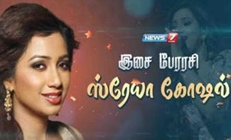 Shreya Ghoshal Story 13-03-2020 News 7 Tamil