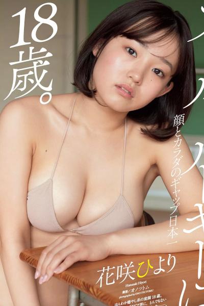Hiyori Hanasaki 花咲ひより, Weekly Playboy 2020 No.07 (週刊プレイボーイ 2020年7日号)