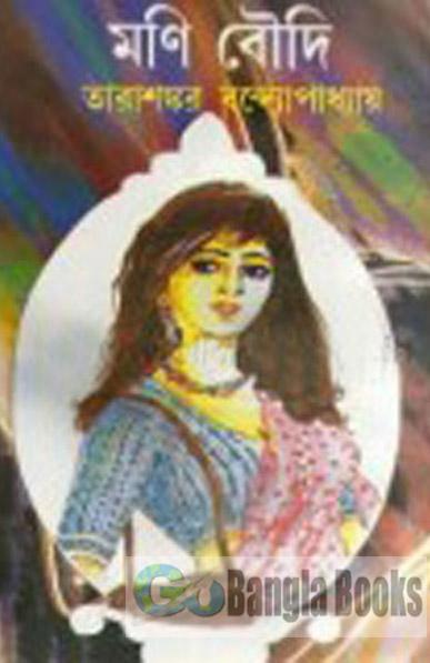 Bengali travel magazine free download