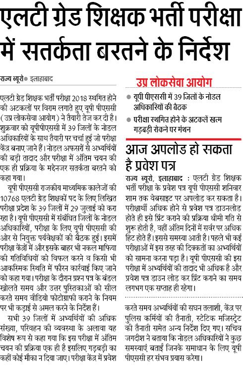 LT Grade Shikshak Bharti Latest News, LT Grade Shikshak Bharti, LT Grade Shikshak Bharti Pariksha, LT Grade Pariksha me satarkata baratane ke nirdesh