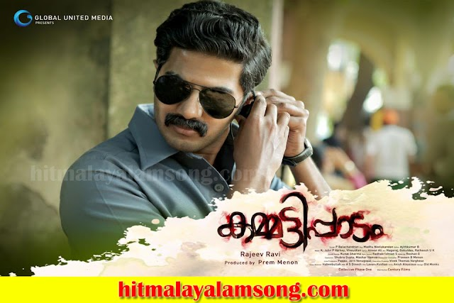 Puzhu Pulikal Song Lyrics from Kammatipaadam