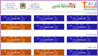 التعليم عن بعد من خلال مواقع وزارة التربية الوطنية
