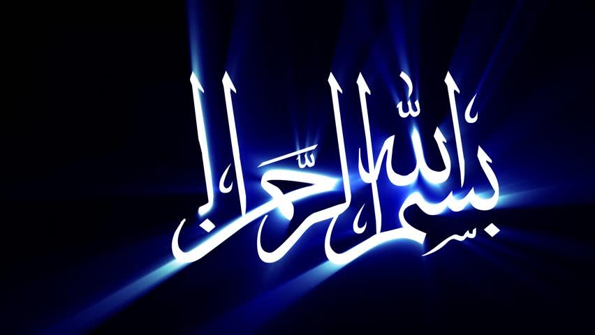 Исламские картинки с надписями бисмиллях