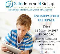 Εκδήλωση για το ασφαλές διαδίκτυο την Τετάρτη στο Ηράκλειο