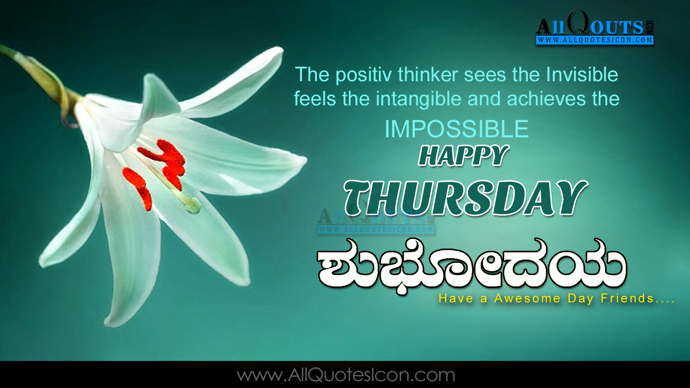 Kannada Good Morning Quotes Wshes For Whatsapp Life