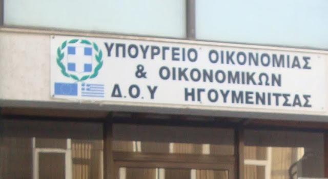 Ήγουμενίτσα: Παρέμβαση του Εργατικού Κέντρου Θεσπρωτίας στην εφορία Ηγουμενίτσας την Τρίτη, ενάντια στους πλειστηριασμούς