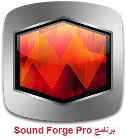 تحميل برنامج ساوند فورج برو لتحرير الصوت مجانا Sound Forge Pro 2016 Free