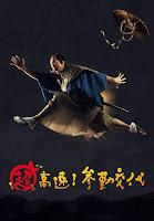 Film Chô kôsoku! Sankin kôtai (2014) Full Movie