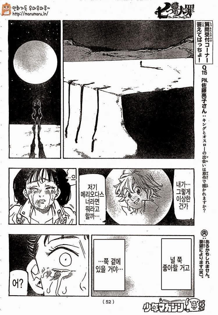 일곱 개의 대죄 외전–소녀는이뤄지지않는꿈을꾼다전편의 35번째 이미지, 표시되지않는다면 오류제보부탁드려요!