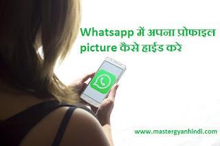 hide-profile-picture-in-whatsapp