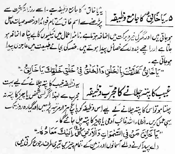 Benefits Ya Khaliq Wazifa For Baby Boy Ya Khaliqu Meaning