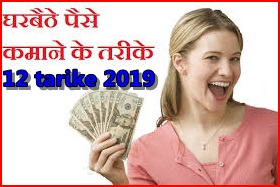 online paise kamane ke 12 tarike in hindi-2019