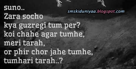 Sad Shayari Broken Heart Shayari Dard Shayari Sms Ki Duniya