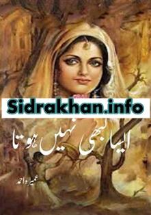 Aisa Kabhi Nahi Hota