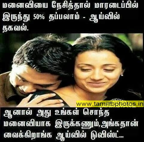 Love Quotes For Husband And Wife In Tamil