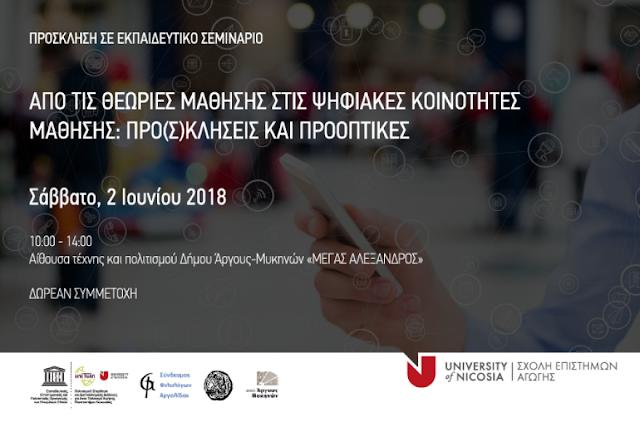 Πρόσκληση σε δωρεάν σεμινάριο «Από τις θεωρίες μάθησης στις ψηφιακές κοινότητες μάθησης»