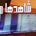 بعد هذا الفديو سوف تنتهى معاناتك في مشاهدة القنوات المشفرة العربية  تطبيق جديد سوف يبهرك بكل تاكيد