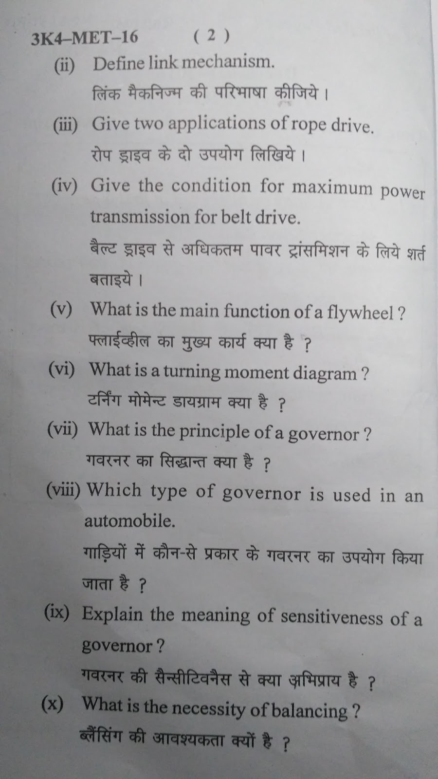 Question Paper of Theory of Machines (December-2016) of Mechanical Engineering, 5th Semester, 3rd Year, Polytechnic BET Delhi