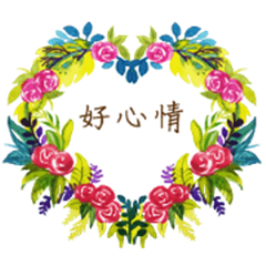 Flower blessing language