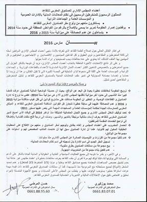 اعضاء المجلس الإداري للصندوق المغربي للتقاعد يكذبون مغالطات الحكومة حول أزمة التقاعد.