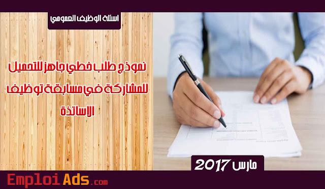 نموذج طلب خطي جاهز للتحميل للمشاركة في مسابقة توظيف الاساتذة 2017