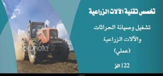 صيانة الجرارات والالات الزراعية pdf