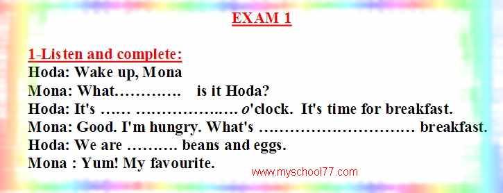 امتحان لغة انجليزية على الدرس الاول للصف الخامس ترم اول 2020 - موقع مدرستى