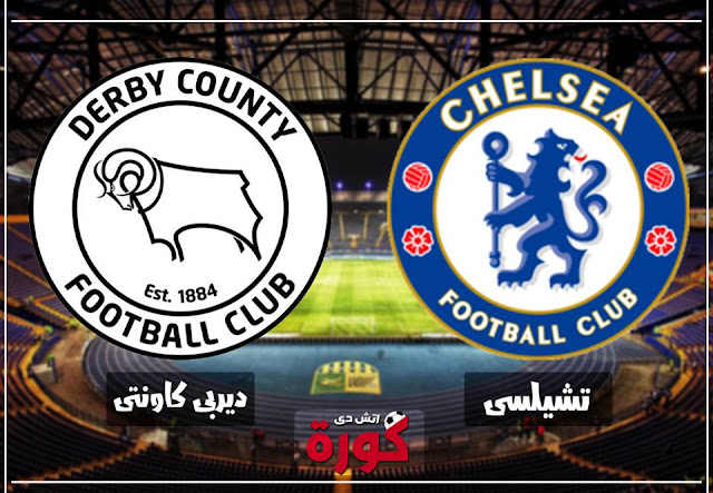 chelsea-vs-derby-county