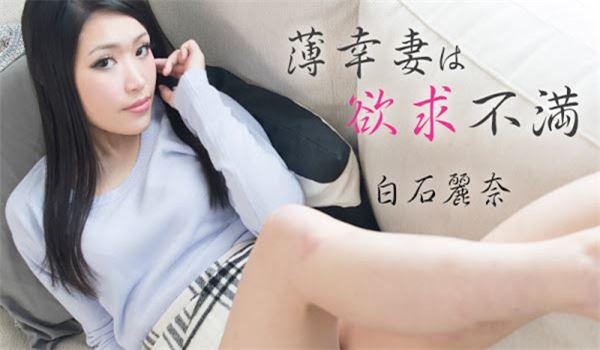 Heyzo 1600 Star-crossed Housewife in Need of Sex Reina Shiraishi